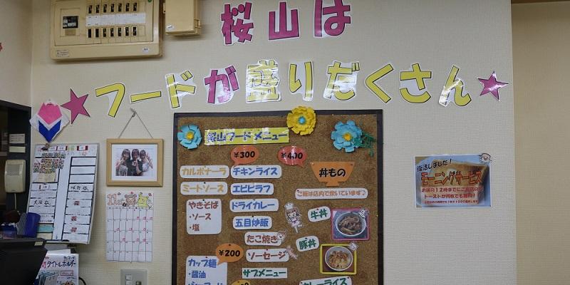 ステージ7桜山店 写真1