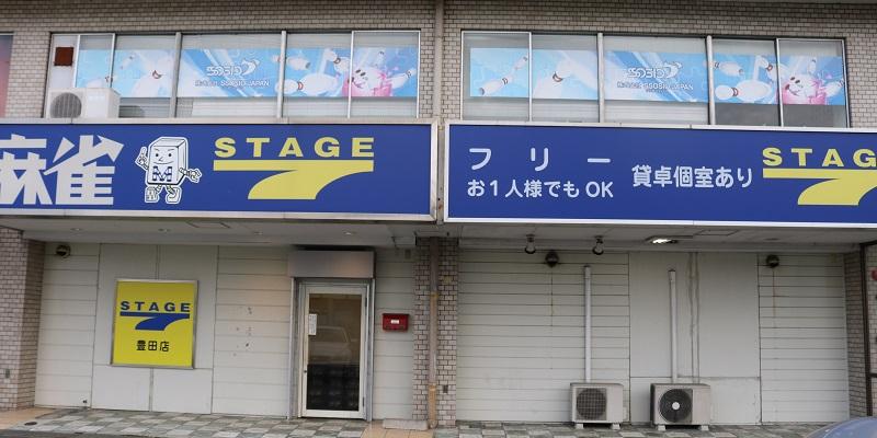 ステージ7豊田店 写真2
