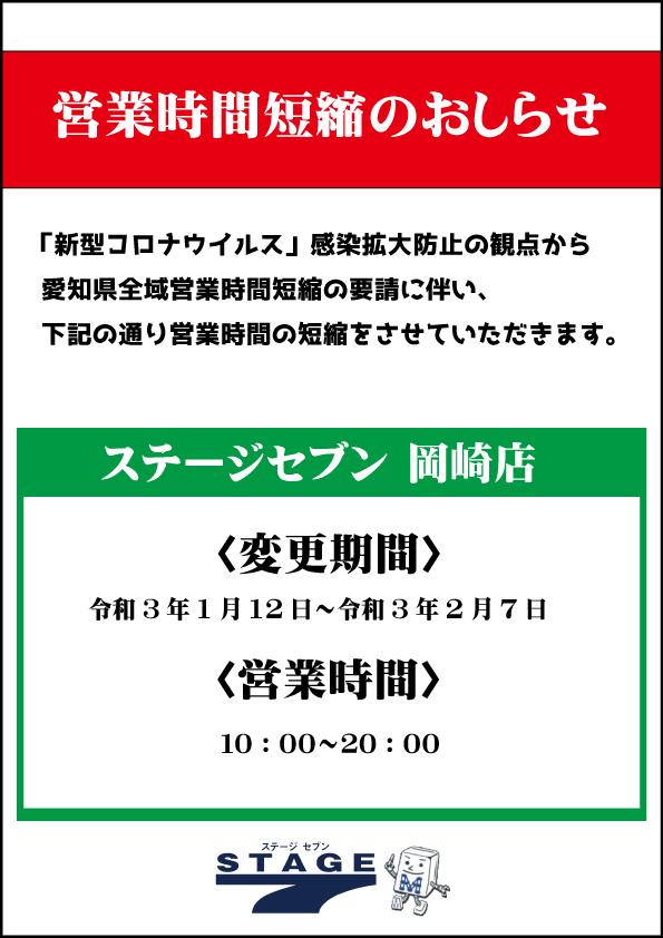 ステージ7岡崎店 営業時間短縮のお知らせ