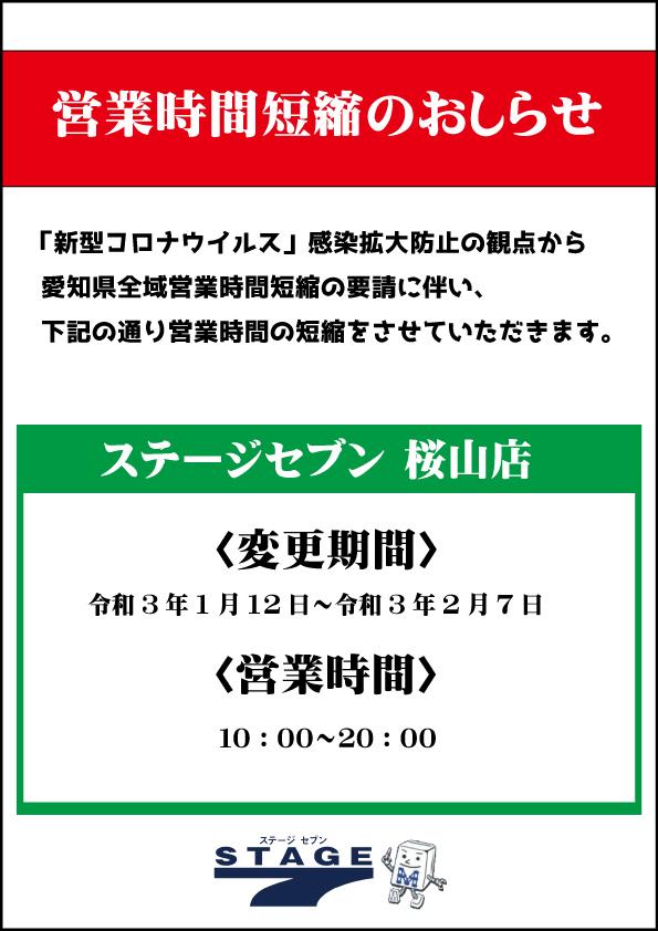 ステージ7桜山店 営業時間短縮のお知らせ
