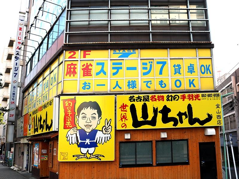 ステージ7金山店 店舗写真