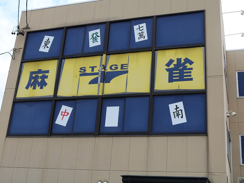 ステージ7岡崎店 店舗写真