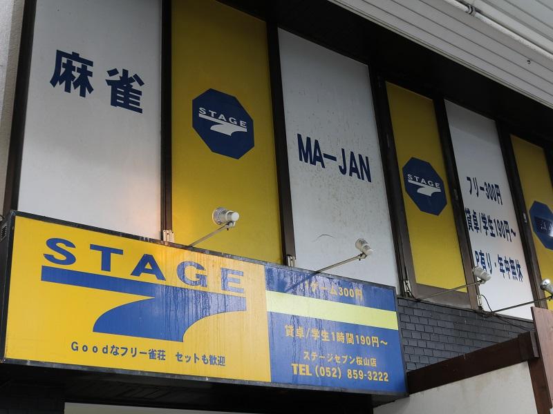 ステージ7桜山店 店舗写真