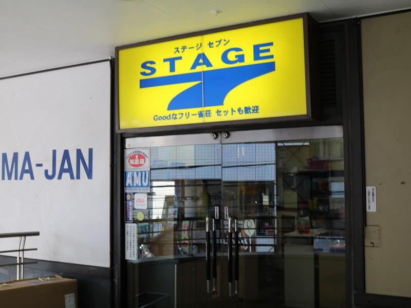 ステージ7塩釜口店 店舗写真