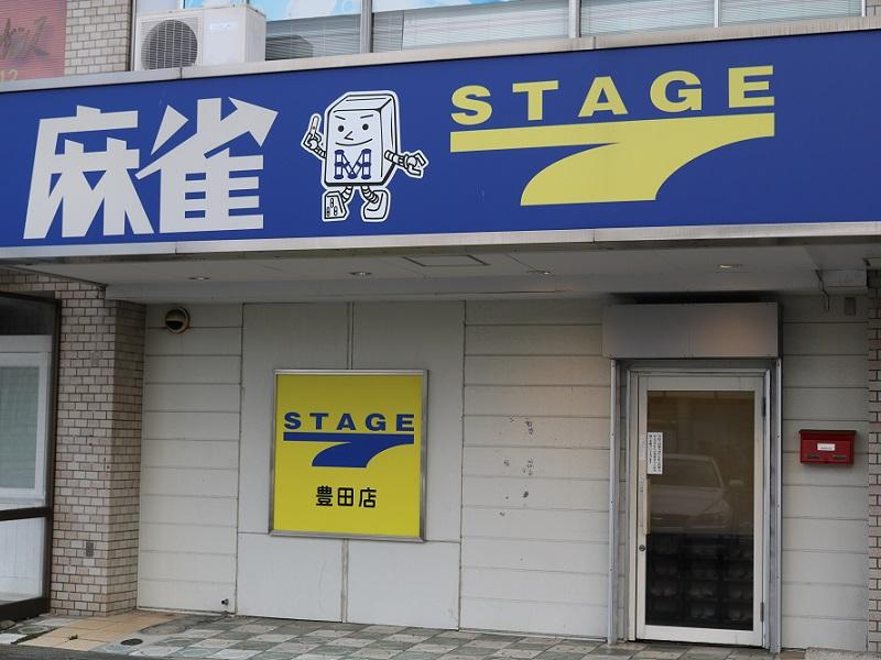 ステージ7豊田店 店舗写真
